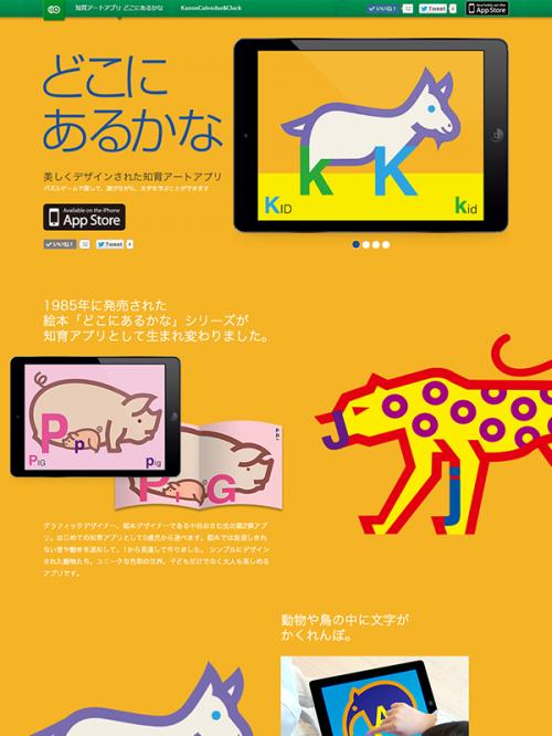 知育アートアプリ どこにあるかな プロモーションサイト01