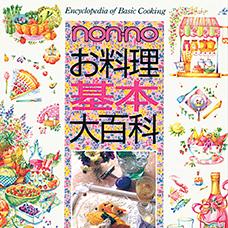 non-no お料理基本大百科