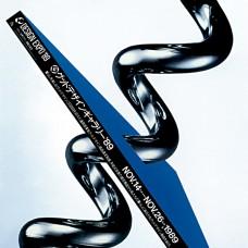 世界デザイン博 グッドデザインギャラリー'89
