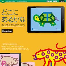 知育アートアプリ どこにあるかな プロモーションサイト