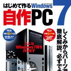 はじめて作るWindows7自作PC