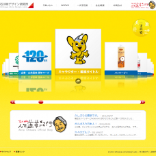 石川明デザイン研究所