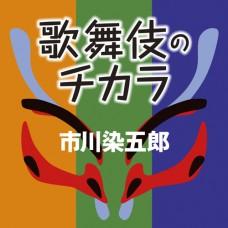 歌舞伎のチカラ-市川染五郎