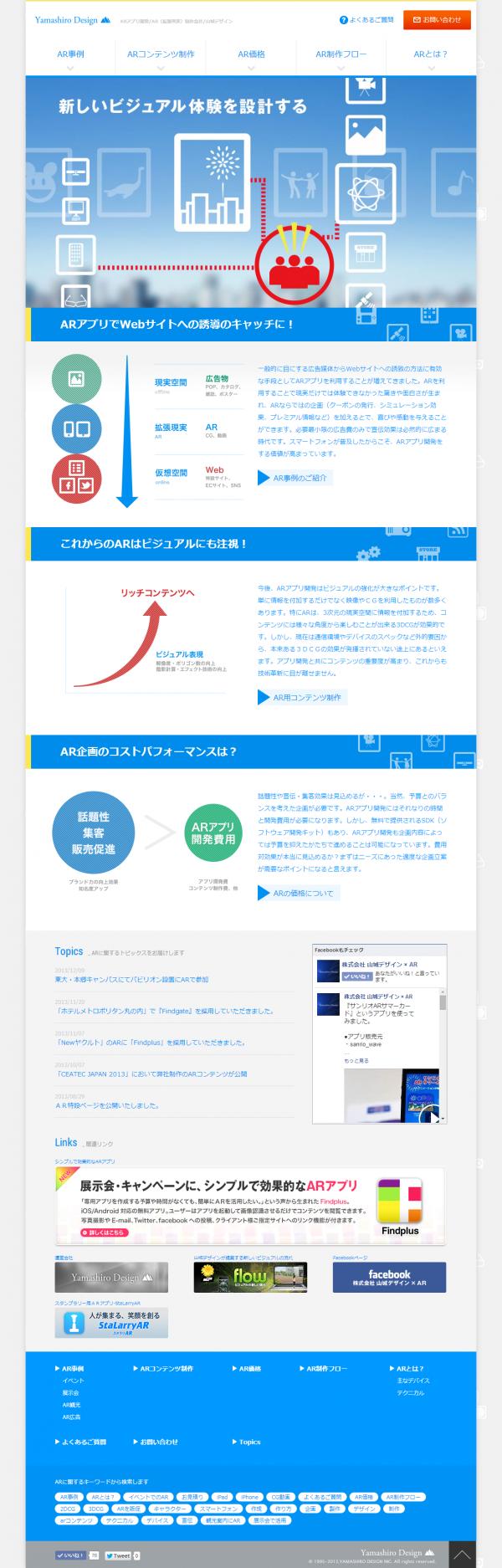 株式会社 山城デザイン×AR