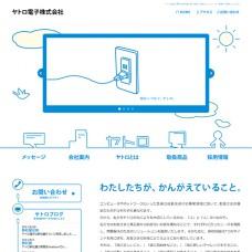 ヤトロ電子株式会社